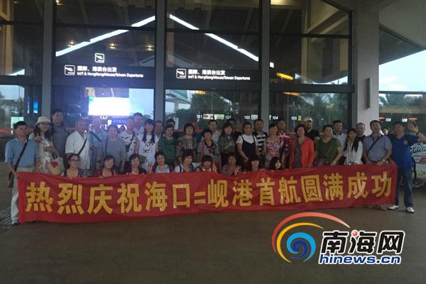 海口至岘港直飞航线成功首航 预计海南每年增万名入境游客