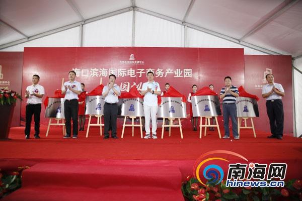 海南滨海国际金融中心开园助力海南互联网产业发展