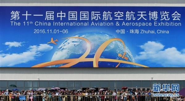 第十一屆中國國際航空航天博覽會落幕(組圖)圖片