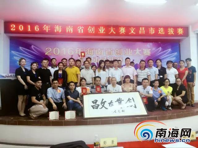 2019年海南省创业大赛文昌赛区圆满落幕