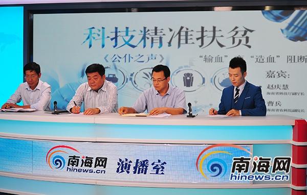 海南省科技厅以项目带动变输血为造血促贫困村脱贫