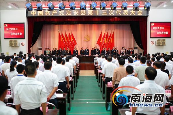 定安县第十三次代表大会开幕 定安县委书记陈军作报告
