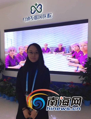 """南海网记者回访乌镇互联网医院 """"微医""""近期将落地海南"""