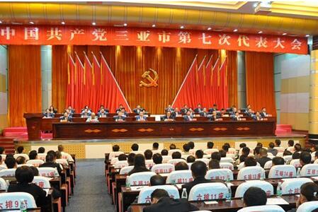中共三亚市第七次党代会顺利闭幕