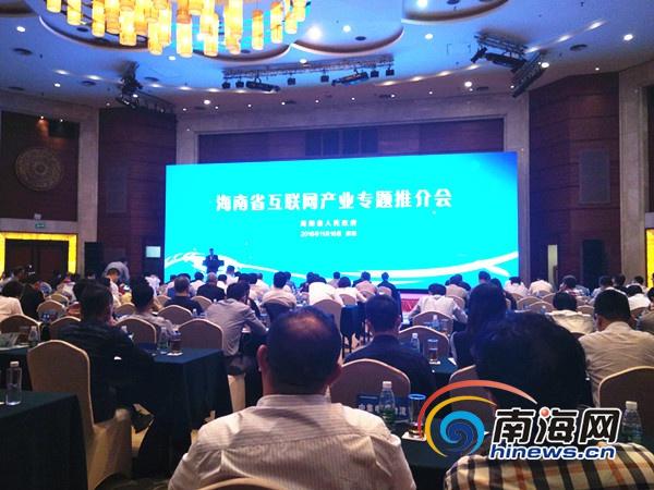 海南赴深圳举行互联网产业专题推介会 300多家企业参会觅商机