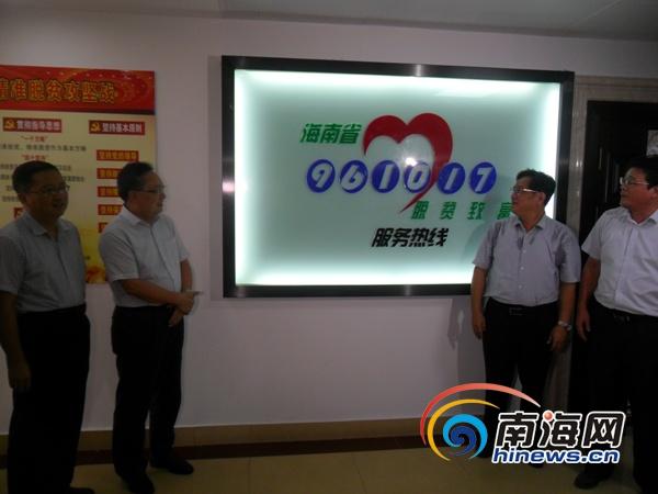 """海南省脱贫致富""""961017""""服务热线举行启动仪式18日开通"""