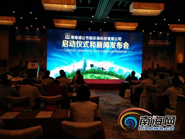 <b>海南首个国有合资节能环保科技公司在海口成立</b>
