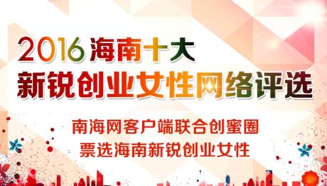 海南十大新锐创业女性网络评选开始 快来投票吧!