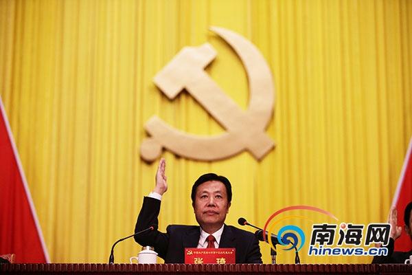 海口第十三次党代会闭幕选举产生新一届委员会