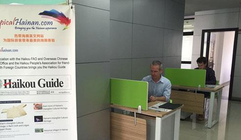 外籍团队入驻海南互联网+众创中心 建设网站助国际旅游岛发展