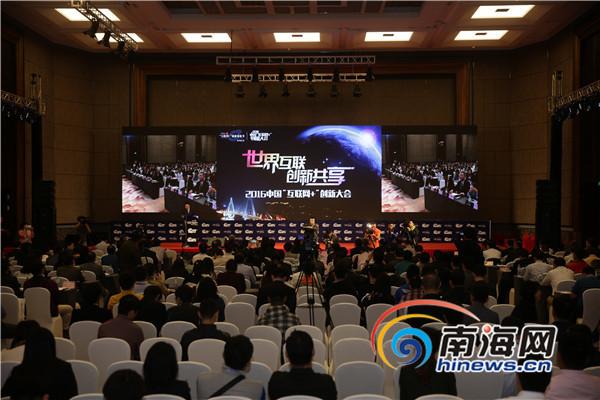 """<b>2019中国""""互联网+""""创新大会在海口召开</b>"""