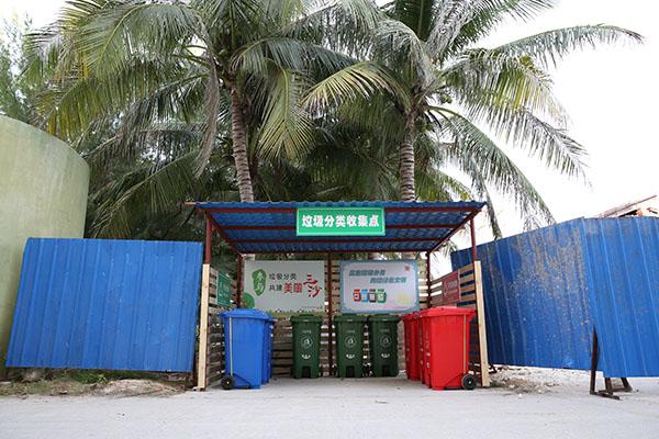 三沙市永兴岛垃圾分类收集点投入使用