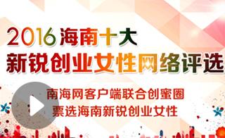 """2016""""海南十大新锐创业女性""""名单出炉"""