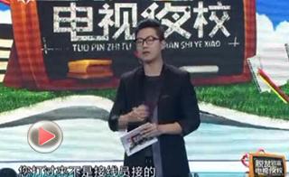 海南省脱贫致富电视夜校第二课