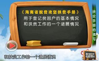 海南省脱贫致富电视夜校第三课