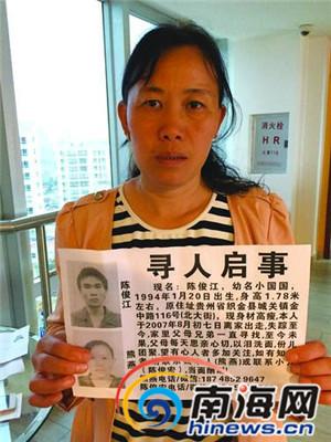儿子13岁离家出走9年无消息 贵州女子海南寻子