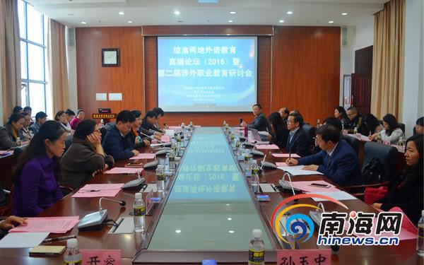 2019琼渝两地外语教育高端论坛在海南外国语职业学院举行