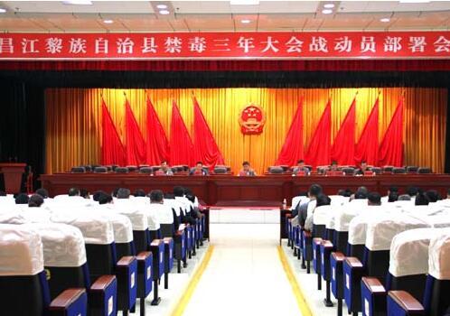 昌江召开禁毒工作三年大会战动员部署会