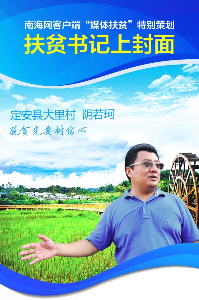 定安县富文镇大里村第一书记阴若珂:脱贫先要树信心