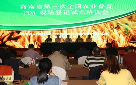省第三次全国农业普查PDA培训会在昌江举行
