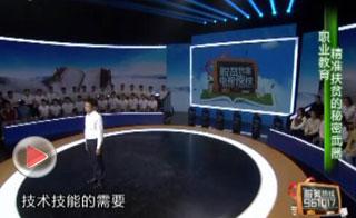 海南省脱贫致富电视夜校第六课