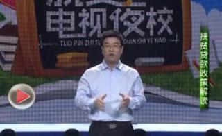 海南省脱贫致富电视夜校第五课