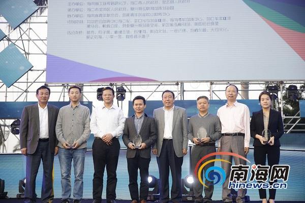 海南互联网+创新创业节为获奖者颁奖南海网获最佳组织奖