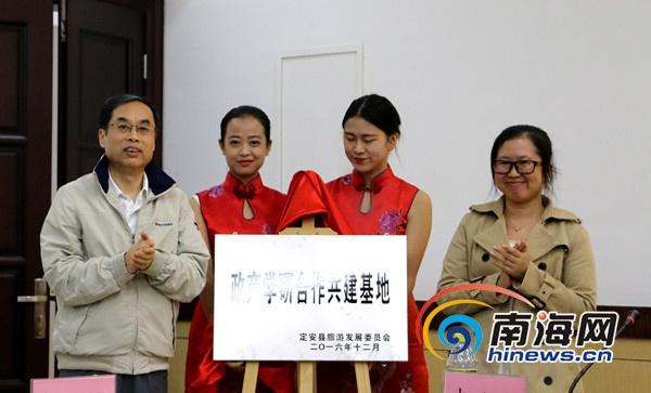 海口经济学院与定安县旅游委等多家机构签订战略协议互设合作共建基地