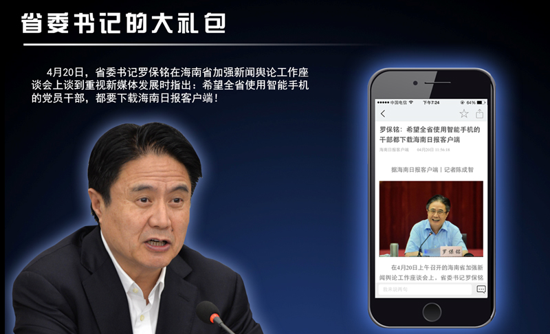 祝贺!海南日报客户端下载安装用户数突破20万