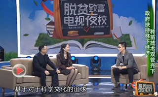 海南省脱贫致富电视夜校第七课