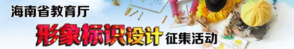 """""""海南省教育厅""""标识(LOGO)征集活动已进入倒计时"""