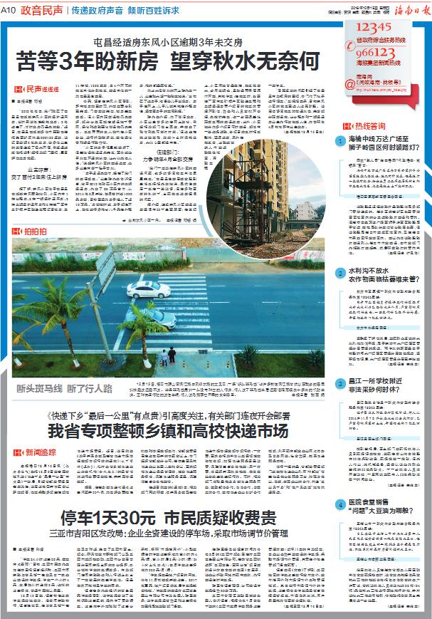 屯昌经济适用房东风小区逾期3年未交房
