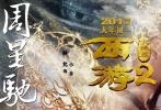 《西游伏妖篇》曝人物海报
