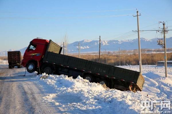 滑下路基的蒙古国货车(央广网发 王振杰摄)   央广网阿勒泰12月15日消息(记者张雷 通讯员王振杰)今年入冬以来,新疆阿勒泰地区青河县境内、中蒙边境的塔克什肯口岸降雪量达1米之多。近日口岸气温持续下降,道路被冻硬的积雪覆盖,十分光滑,给出入境的旅客和车辆造成了较大的影响。   昨天10时许,新疆塔克什肯边检站接到求助电话,蒙古国一辆拉原煤的大货车由于天冷路滑,不慎滑下3米深的路基,迅速组织救援力量赶赴现场实施救援。   边检官兵到达现场后了解到,蒙古国司机已经花费了将近2个半小时也没有使车辆走出困境。