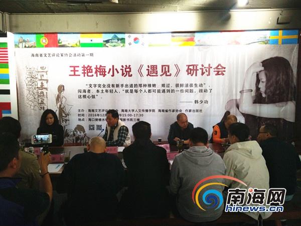 海南文艺评论家协会首期活动举行 研讨王艳梅小说《遇见》