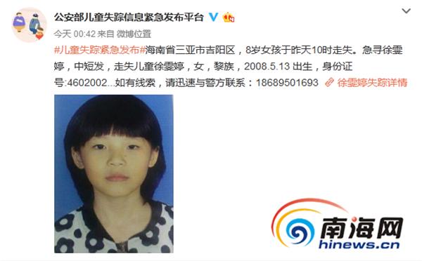 <b>三亚8岁女孩徐雯婷昨日失踪 在同学家被找到[图]</b>