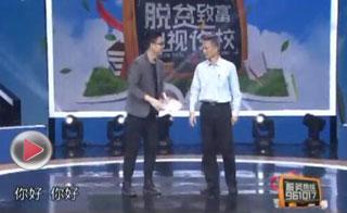 海南省脱贫致富电视夜校第十课
