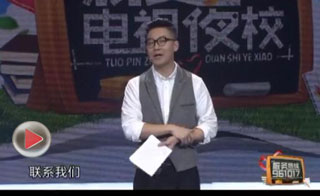 海南省脱贫致富电视夜校第十一课