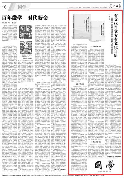 <b>《求是》原总编辑在光明日报刊发长文盛赞海南组织编写的两部着作</b>