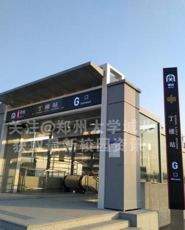 郑州地铁站名之争 河南工业大学站被改为 丁楼站