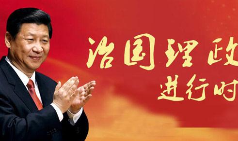 南海网专题:以习近平同志为总书记的党中央治国理政进行时