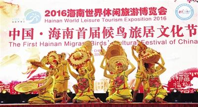 海南首届候鸟旅居文化节举行