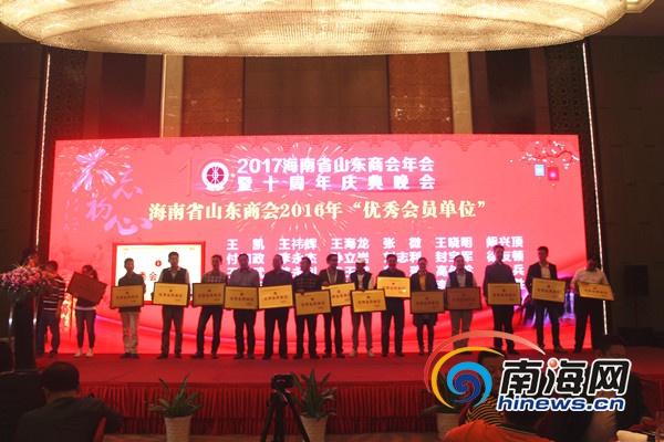 海南省山东商会年会暨十周年庆典晚会海口举行
