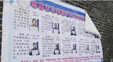贵州凯里警方贴布告 街头曝光嫖娼人员