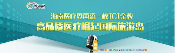 海南现代妇女儿童医院行政副院长林秀青:持续改进医院医疗质量保障病人安全