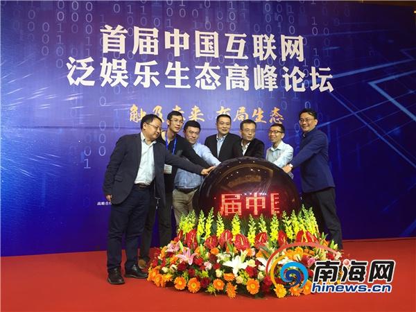 首届中国互联网泛娱乐生态论坛海口举行
