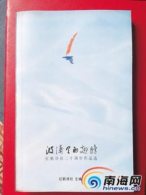 海南周刊 海师大红帆诗社30年社庆在即五湖四海诗人寄祝福