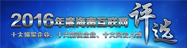 海南互联网十大领军企业、新锐企业、风云人物评选启动入库企业投票