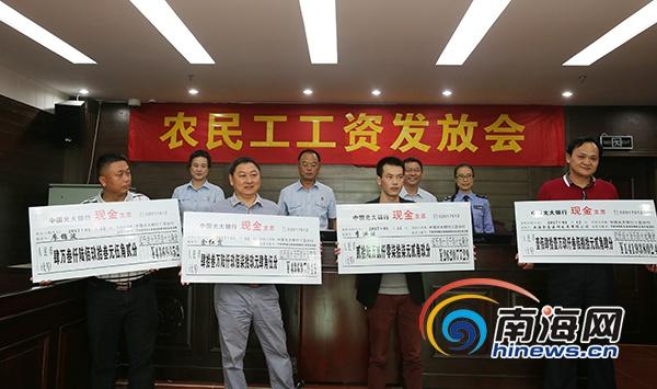三亚:农民工领到拖欠的803万元工资