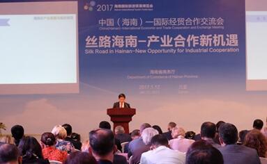 国际经贸合作交流会三亚召开